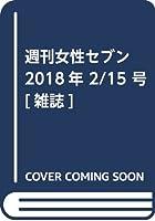 週刊女性セブン 2018年 2/15 号