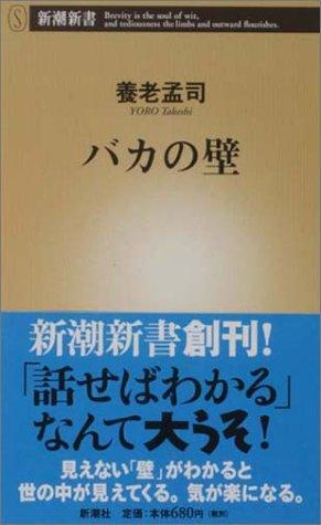バカの壁 (新潮新書) 【徹底解説】平成で売れた人気のベストセラー実用書ベスト30を公開!読んでおくべきオススメの本!