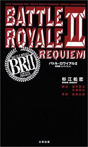バトル・ロワイアル II 鎮魂歌