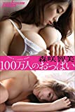 森咲智美 100万人のおっぱい 週刊ポストデジタル写真集