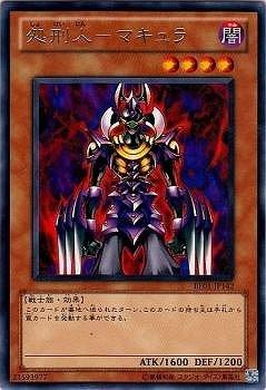 遊戯王/第7期/BE01-JP142 処刑人-マキュラ R