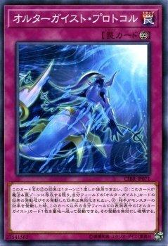 オルターガイスト・プロトコル ノーマル 遊戯王 サーキット・ブレイク cibr-jp071