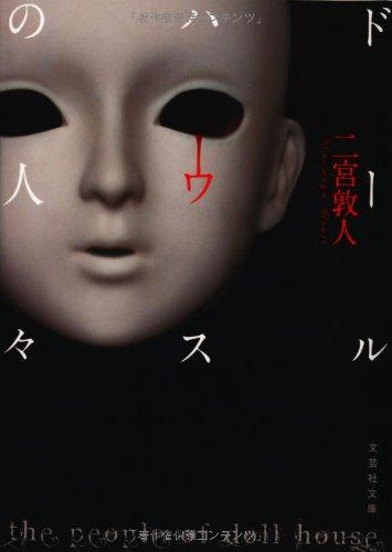 【文庫】 ドールハウスの人々 (文芸社文庫)
