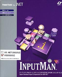 InputMan for .NET 2.0J Web Forms Ed. 1開発ライセンスパッケージ