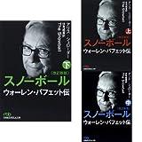 スノーボール 改訂新装版 ウォーレン・バフェット伝  (上)(中)(下)巻セット