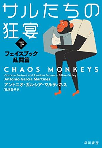 サルたちの狂宴 下 ――フェイスブック乱闘篇