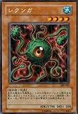 遊戯王カード レクンガ 306-027R_WK