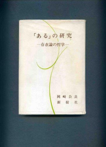 「ある」の研究―存在論の哲学 (1978年)