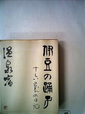 川端康成全集〈第1巻〉伊豆の踊子 (1969年)