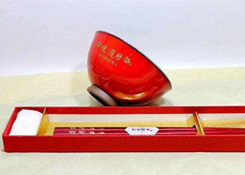 純金金粉メッセージ名入れ有田焼真紅茶碗と還暦用箸のセット
