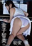 金子智美/秘蜜 [DVD]