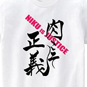 [itaxes] 肉好きTシャツ「肉こそ正義」(Tシャツ・ホワイト)(Mサイズ) (筆文字屋 みやT)