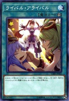 ライバル・アライバル ノーマル 遊戯王 サーキット・ブレイク cibr-jp062