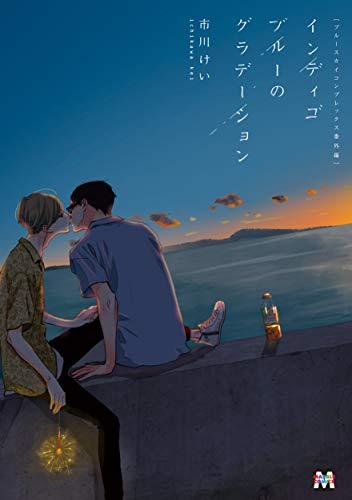ブルースカイコンプレックス番外編 インディゴブルーのグラデーション (マーブルコミックス)