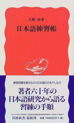 日本語練習帳 (岩波新書) 【徹底解説】平成で売れた人気のベストセラー実用書ベスト30を公開!読んでおくべきオススメの本!