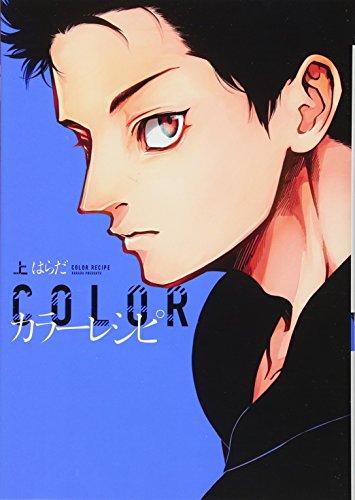 カラーレシピ(上) (ディアプラス・コミックス)