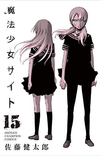 魔法少女サイト(15) (少年チャンピオン・コミックス)