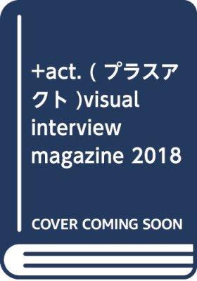 +act. ( プラスアクト )―visual interview magazine 2018年 6月号