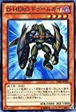 遊戯王カード 【D-HERO ドゥームガイ】 DE01-JP012-N ≪デュエリストエディション1≫