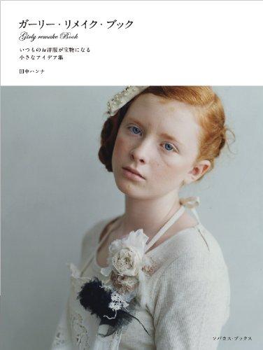 ガーリー・リメイク・ブック―いつものお洋服が宝物になる小さなアイデア集
