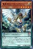 遊戯王 竜星因士−セフィラツバーン ノーマル CROS-JP020-N