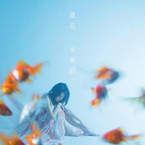 金魚涙。(DVD付)