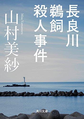 長良川鵜飼殺人事件 (角川文庫)