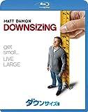 ダウンサイズ [Blu-ray]