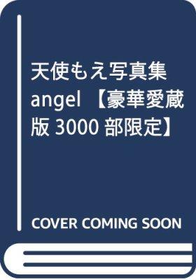 天使もえ写真集 angel 【豪華愛蔵版3000部限定】