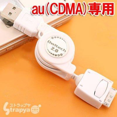 オウルテック 携帯電話 充電+データリンクケーブルAU対応 OWL-CBRJDW-AU/U2