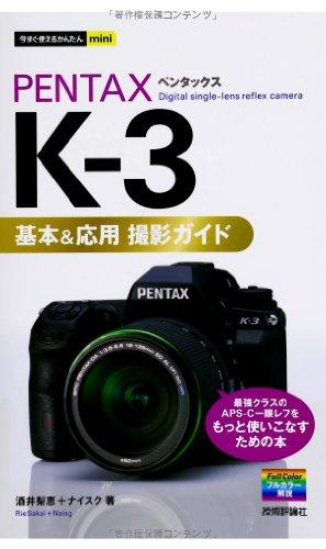 今すぐ使えるかんたんmini PENTAX K-3基本&応用 撮影ガイド