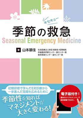季節の救急─Seasonal Emergency Medicine【電子版付】