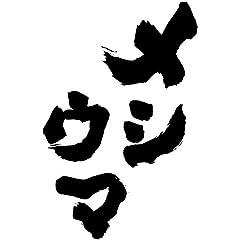 魂心Tシャツ メシウマ(Sサイズ長袖Tシャツ白x文字黒)