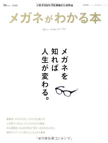 メガネがわかる本 (TJMOOK)