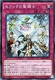 遊戯王 セフィラの聖選士 ノーマル CROS-JP071-N