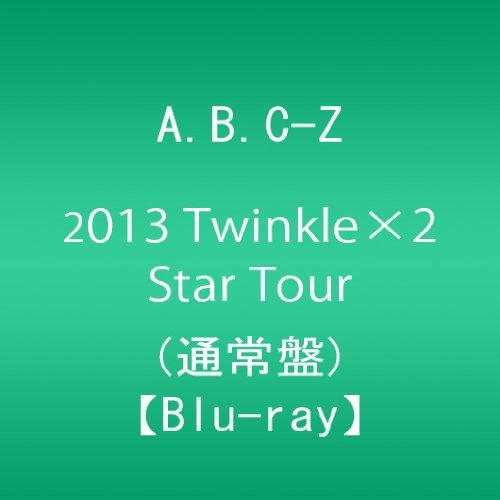 A.B.C-Z 2013 Twinkle×2 Star Tour (通常盤) [Blu-ray]