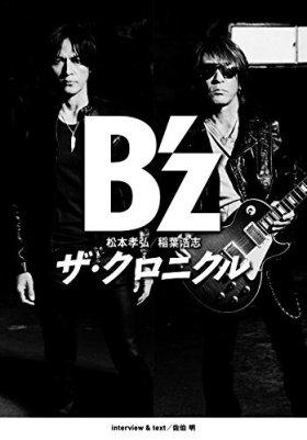 B'z ザ・クロニクル 特別限定版(ポストカード付)