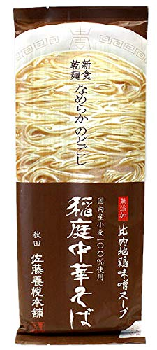 佐藤養悦本舗 稲庭中華そば 比内地鶏味噌スープ付 (2人前)