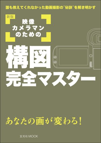 新版 映像カメラマンのための構図完全マスター (玄光社MOOK)