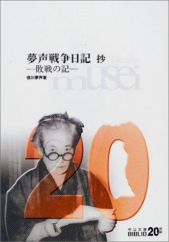 夢声戦争日記 抄―敗戦の記 (中公文庫)