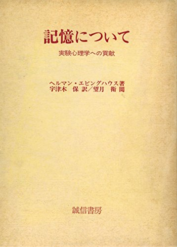 記憶について―実験心理学への貢献 (1978年)