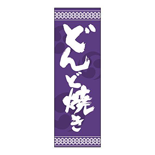 ジャストコーポレーション のぼり旗 どんど焼き 1枚入 AM-I-0967