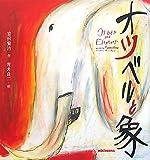 オツベルと象 (ミキハウスの絵本)