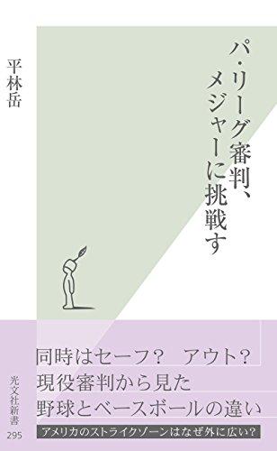 パ・リーグ審判、メジャーに挑戦す (光文社新書)