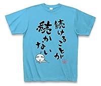 続けることが続かない Tシャツ Pure Color Print