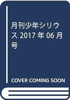 月刊少年シリウス 2017年 06 月号 [雑誌]