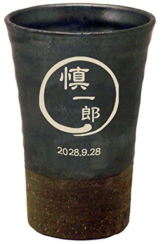名前入り信楽焼のグラスは60代に人気の高いプレゼント