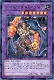 遊戯王カード 【 ジェムナイト・マディラ 】 DT11-JP035-SR 《デュエルターミナル-オメガの裁き》