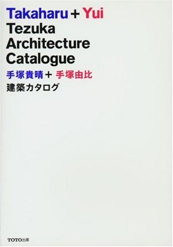 手塚貴晴+手塚由比 建築カタログ