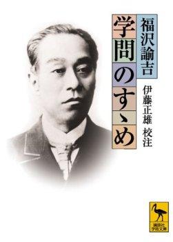 学問のすゝめ (講談社学術文庫)